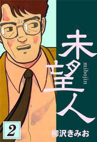 未望人(2)