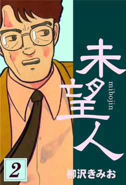 未望人(2)-電子書籍