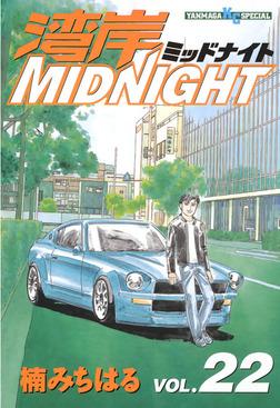 湾岸MIDNIGHT(22)-電子書籍