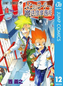 ムヒョとロージーの魔法律相談事務所 12-電子書籍