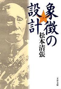 象徴の設計 新装版(文春文庫)