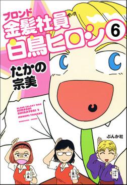 金髪社員白鳥ヒロシ(分冊版) 【第6話】-電子書籍