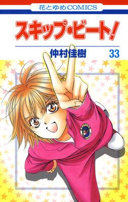 スキップ・ビート! 33巻-電子書籍
