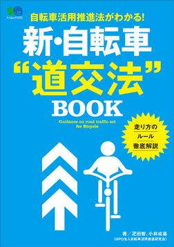 """新・自転車""""道交法""""BOOK-電子書籍"""