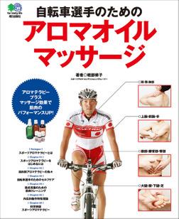 自転車選手のためのアロマオイルマッサージ-電子書籍