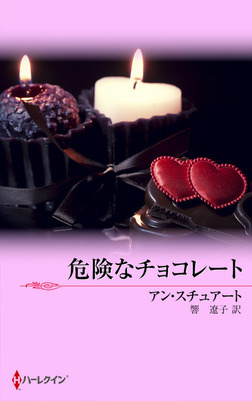 危険なチョコレート-電子書籍