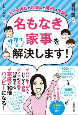 3人子持ちで起業した理系の主婦が名もなき家事をサクッと解決します!-電子書籍