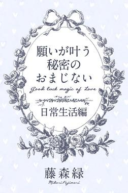 願いが叶う秘密のおまじない<日常生活編>-電子書籍