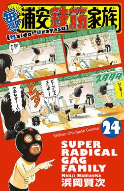 毎度!浦安鉄筋家族 24-電子書籍