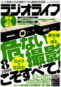 ラジオライフ2009年8月号