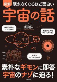 眠れなくなるほど面白い 図解 宇宙の話