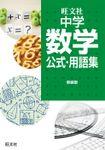 中学数学公式・用語集 新装版