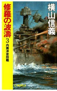 修羅の波濤3 内南洋攻防戦