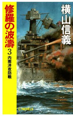修羅の波濤3 内南洋攻防戦-電子書籍