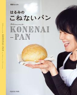 はるみのこねないパン-電子書籍