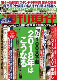 週刊現代 2017年12月30日号
