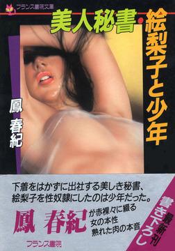 美人秘書・絵梨子と少年-電子書籍
