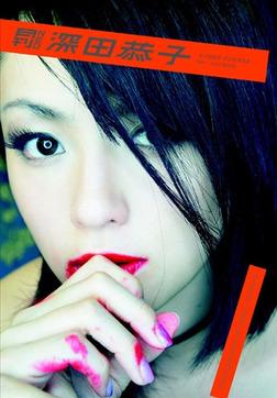 月刊NEO深田恭子 月刊モバイルアクトレス完全版-電子書籍