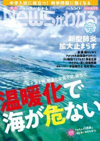 月刊Newsがわかる (ゲッカンニュースガワカル) 2020年04月号