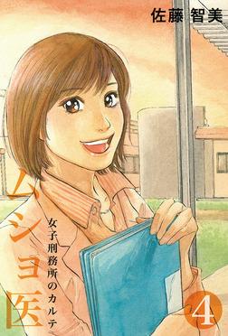 ムショ医4-電子書籍