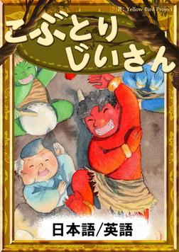 こぶとりじいさん 【日本語/英語版】-電子書籍