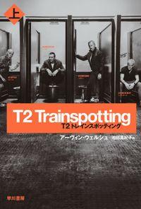 T2 トレインスポッティング(ハヤカワ文庫NV)
