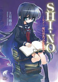 SHI-NO -シノ- 呪いは五つの穴にある