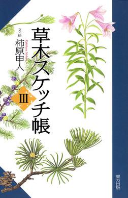 草木スケッチ帳3-電子書籍