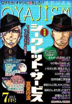 月刊オヤジズム 2012年7月号-電子書籍