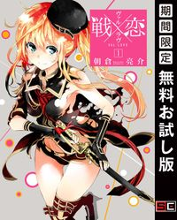 戦×恋(ヴァルラヴ) 1巻【期間限定 無料お試し版】