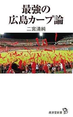 最強の広島カープ論-電子書籍