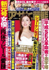 週刊アサヒ芸能 2019年04月11日号