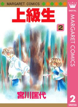 上級生 2-電子書籍