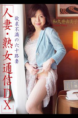 人妻・熟女通信DX 「欲求不満の六十路妻」 和久井由美子-電子書籍