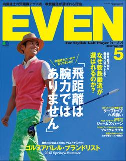 EVEN 2015年5月号 Vol.79-電子書籍