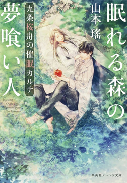 眠れる森の夢喰い人 九条桜舟の催眠カルテ-電子書籍