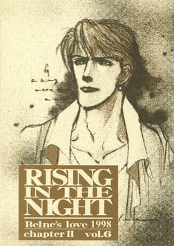 蒼の男 第二部-6 RISE IN THE NIGHT-電子書籍