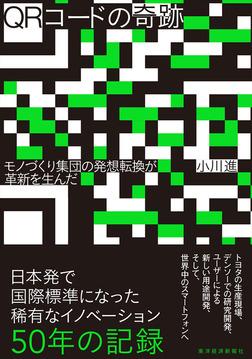QRコードの奇跡―モノづくり集団の発想転換が革新を生んだ-電子書籍