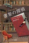 書架の探偵