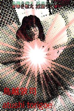 凌辱を救え! 派面ライダー-電子書籍