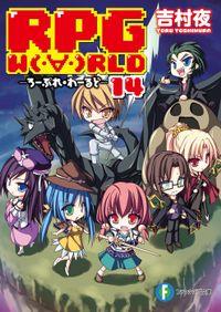 RPG W(・∀・)RLD14 ‐ろーぷれ・わーるど‐