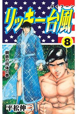 リッキー台風8-電子書籍