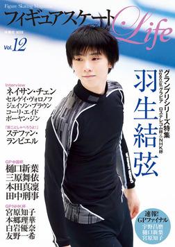 フィギュアスケートLife Vol.12-電子書籍