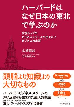 ハーバードはなぜ日本の東北で学ぶのか-電子書籍