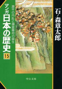 マンガ日本の歴史15 源平の内乱と鎌倉幕府の誕生