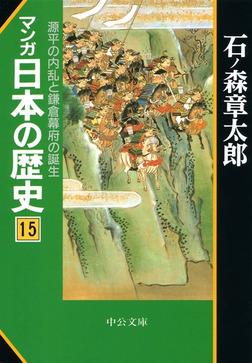 マンガ日本の歴史15 源平の内乱と鎌倉幕府の誕生-電子書籍
