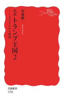 ルポ トランプ王国2 ラストベルト再訪-電子書籍