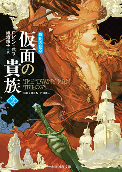 仮面の貴族2-電子書籍