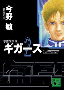 宇宙海兵隊 ギガース2-電子書籍