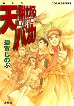 天翔けるバカ flying fools-電子書籍